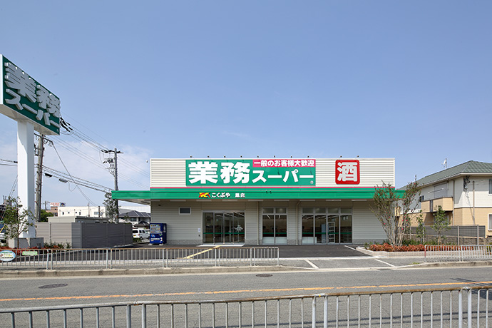 業務スーパー鳳店外観2