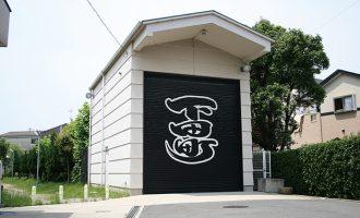 下田町地車庫