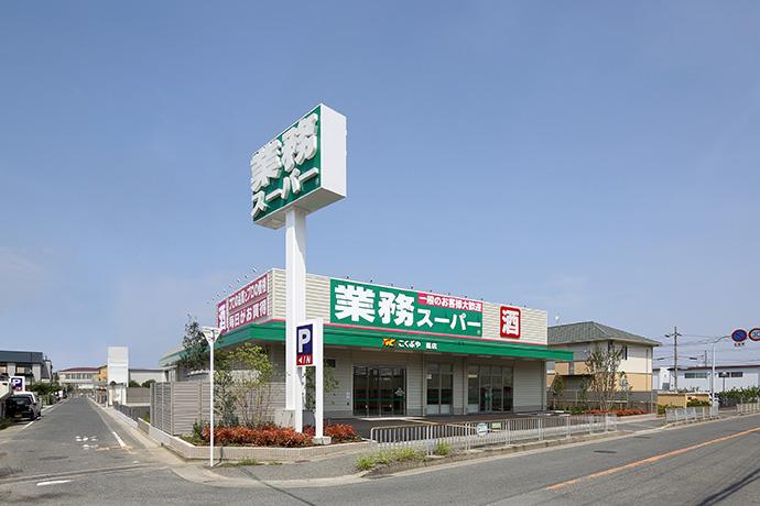 業務スーパー鳳店外観1